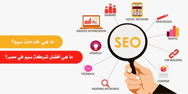 ما هي خدمات سيو؟ وما هي أفضل شركة سيو في مصر؟