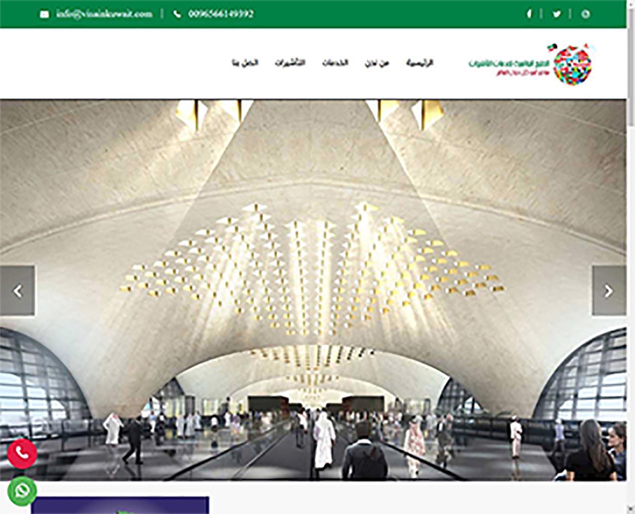 تأشيرة الكويت